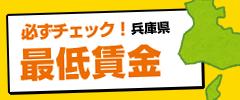 兵庫県最低賃金