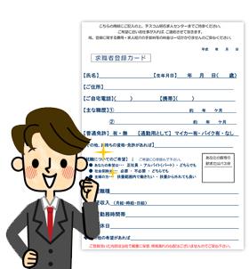 求職者登録制度